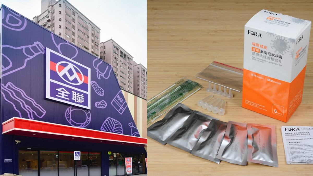 不只超商買得到!全聯今天開賣「家用快篩試劑」,限雙北門市、單入300元