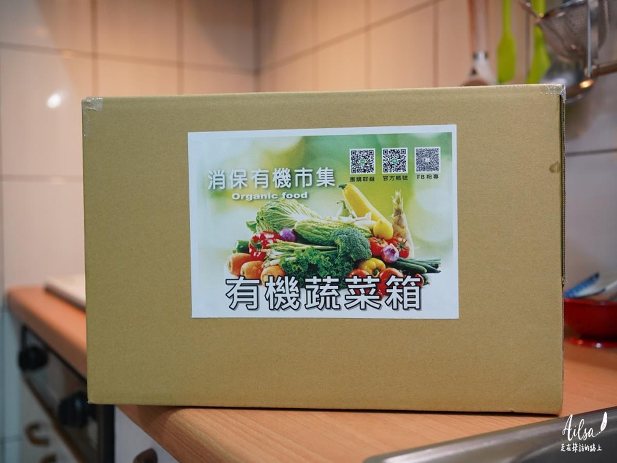 包辦1週食材!農夫市集「有機蔬菜箱」只要680元,裝滿9種「5色蔬果」超划算