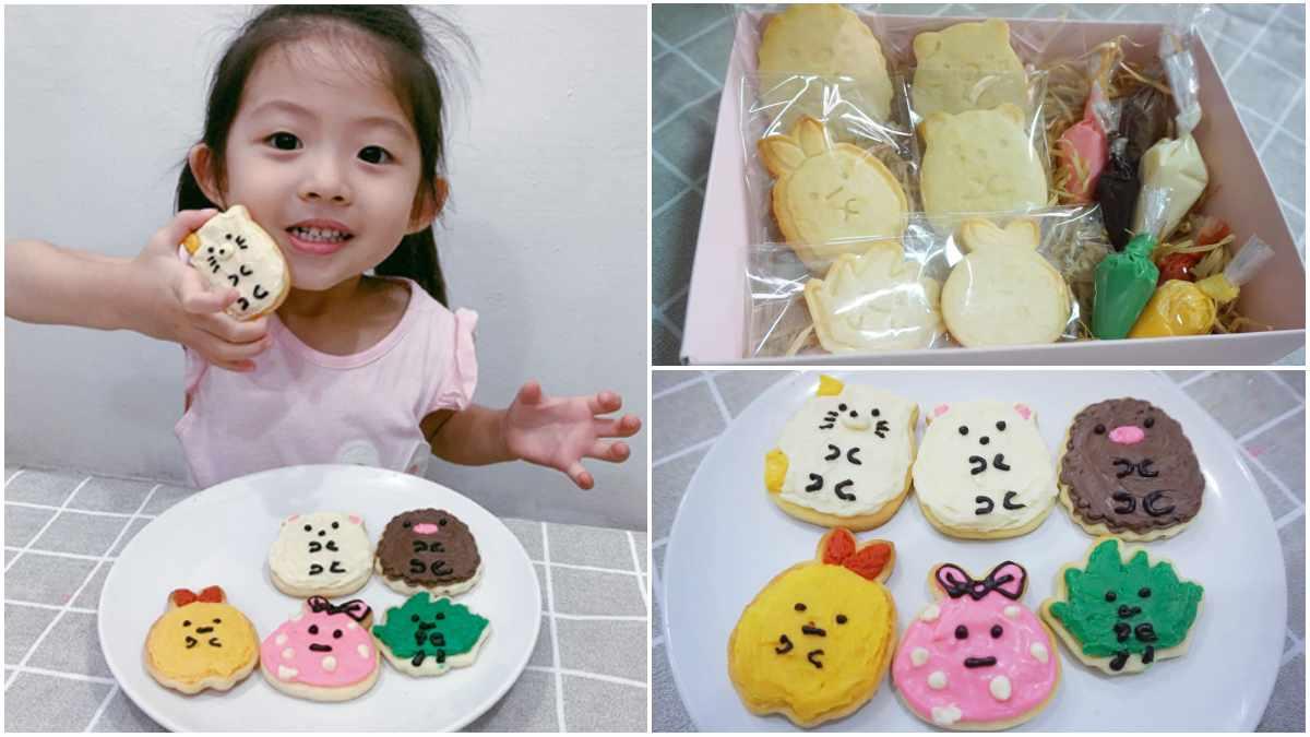 小孩一起動手做!烘焙坊推「DIY材料包」簡單好上手,將「角落生物」1秒變身糖霜餅乾