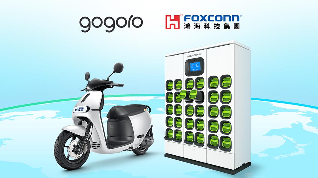 鴻海科技集團宣布與Gogoro共同簽署合作意向書,雙方在技術與生產上形成策略夥伴。 Gogoro攜手鴻海 放眼拓展全球計畫