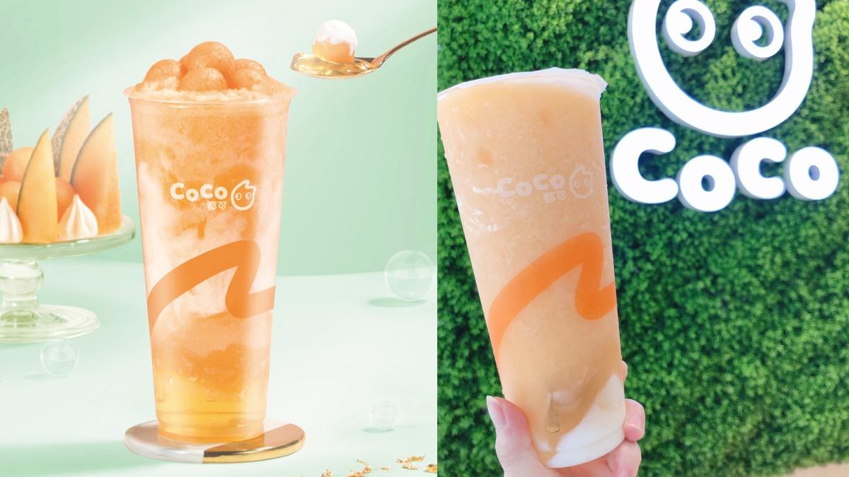 滿滿哈味+配料1杯滿足!CoCo「戀夏哈密瓜」限定開喝,外送再免費喝珍奶、打85折