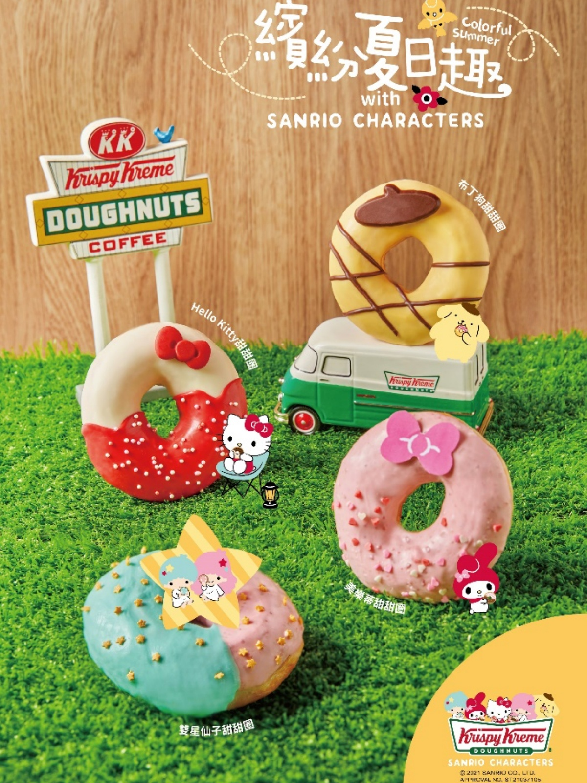 Kitty控開吃!Krispy Kreme推4款「三麗鷗」甜甜圈,12入現省130元、飲料再折15元