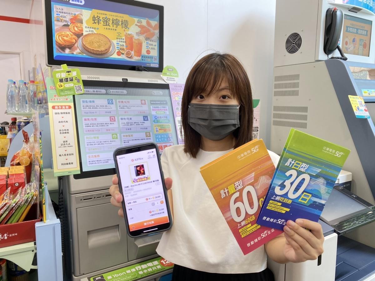 小七94狂!7-11領先開辦5G預付卡,APP就能買最新iPad Pro、夢幻紫iPhone 12