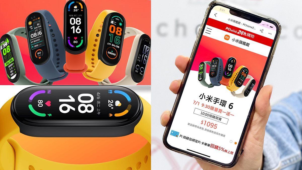 有血氧機功能「小米手環6」限時買一送一!每條不到550元就有,螢幕還增大50%