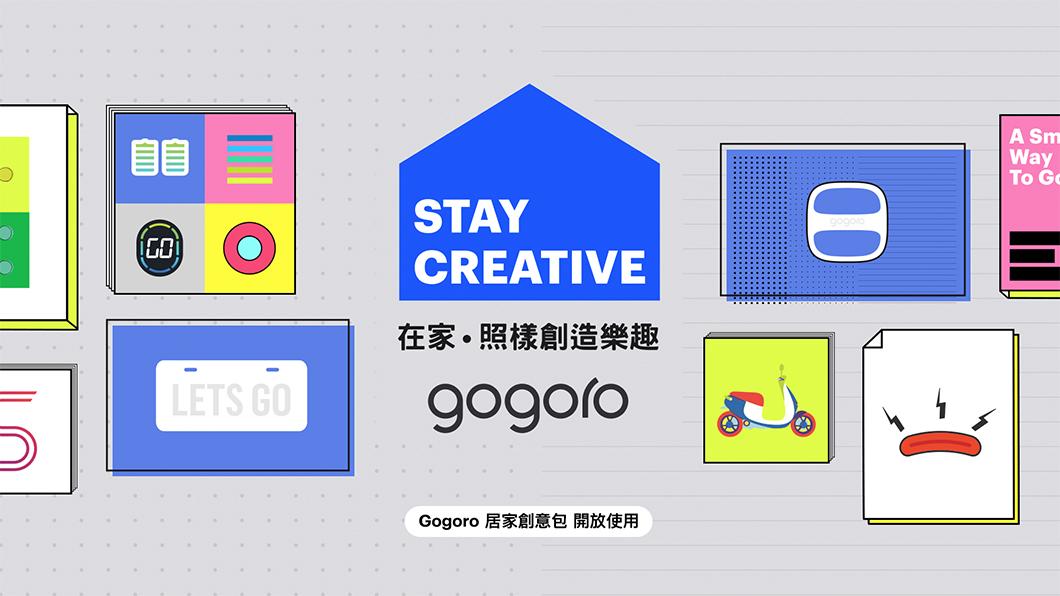 Gogoro發起「Stay Creative在家,照樣創造樂趣」運動,打造居家創意工具包供免費下載。(圖片來源/ Gogoro) 防疫關在家快發瘋? Gogoro居家創意陪你在家抗疫