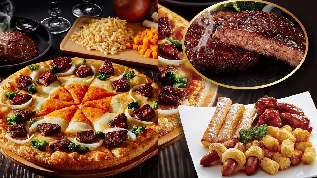 和牛控請收下!達美樂推奢華系「黃金和牛漢堡排披薩」,再享點心、飲料4選1