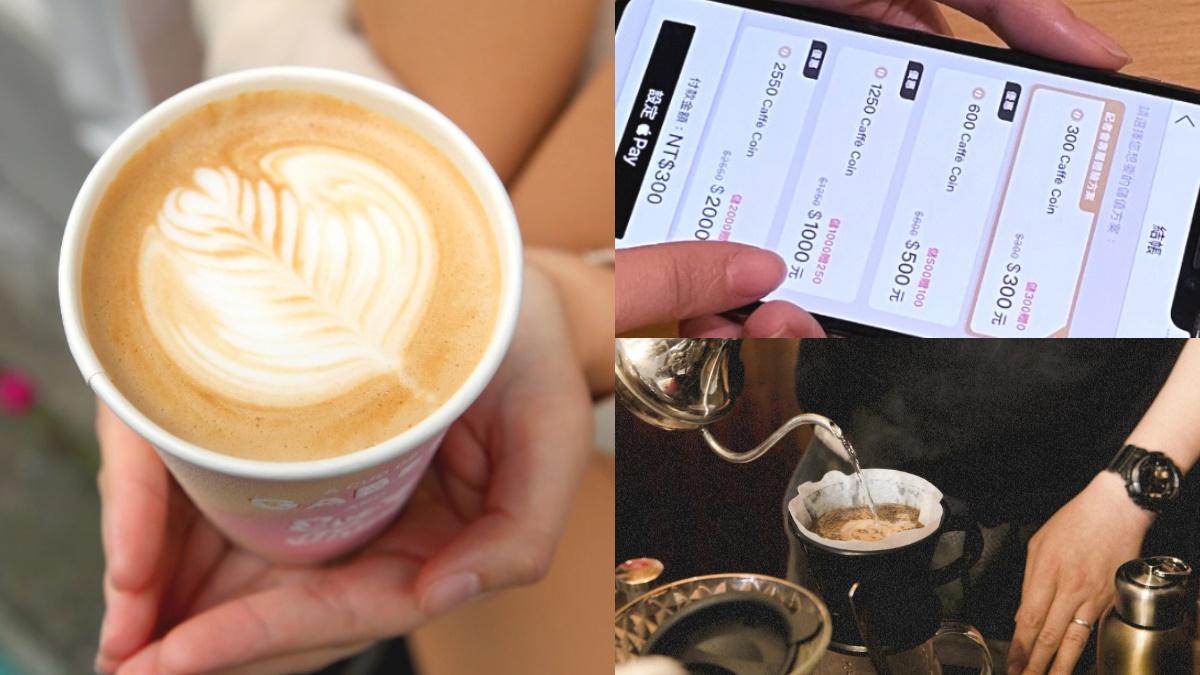 「全台最大咖啡寄杯App」推防疫包+音樂咖啡館!「線上導覽地圖」千家夯店一指兌換喝