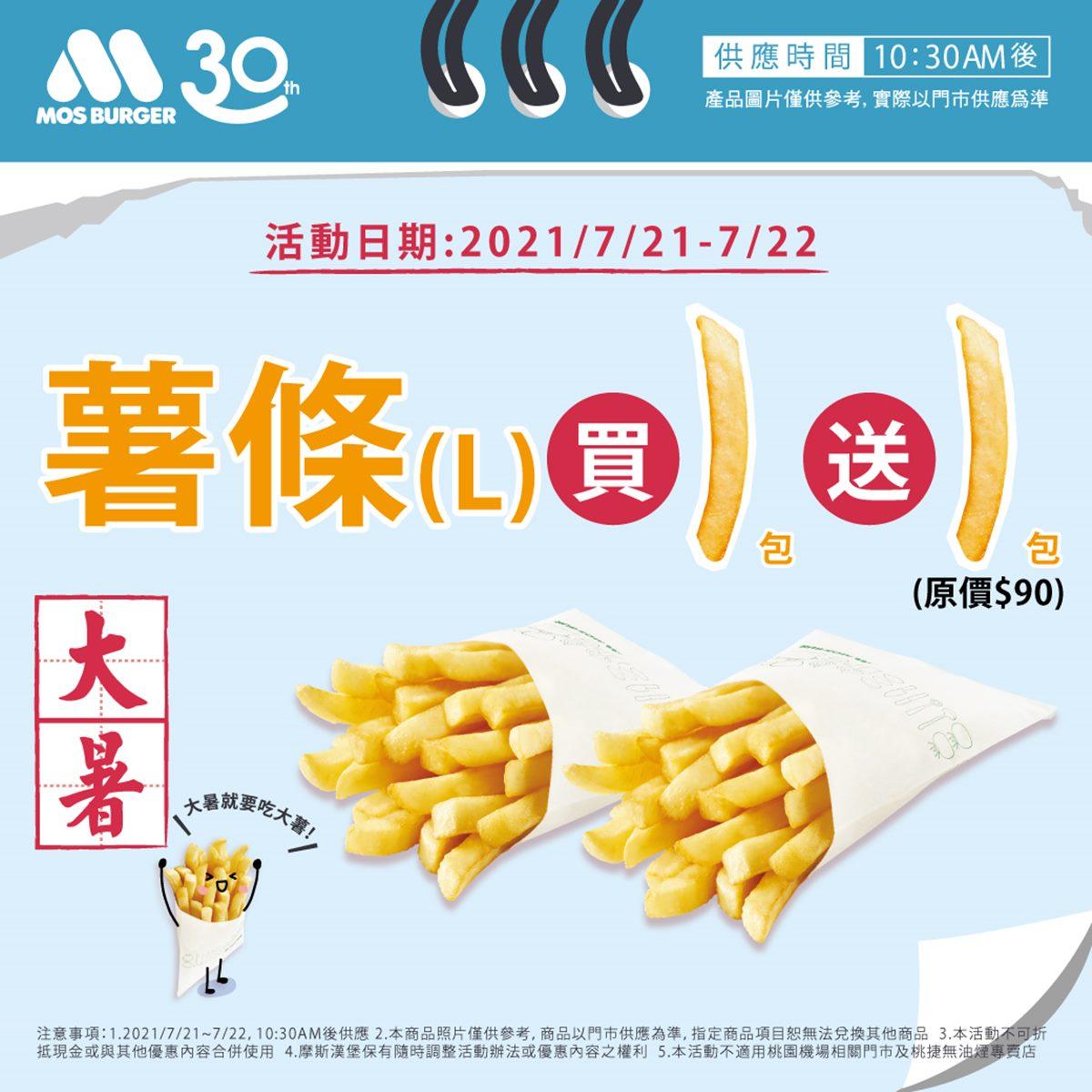 現賺45元!摩斯漢堡推大、小暑日「大薯買一送一」,多達4天都能爽嗑薯條