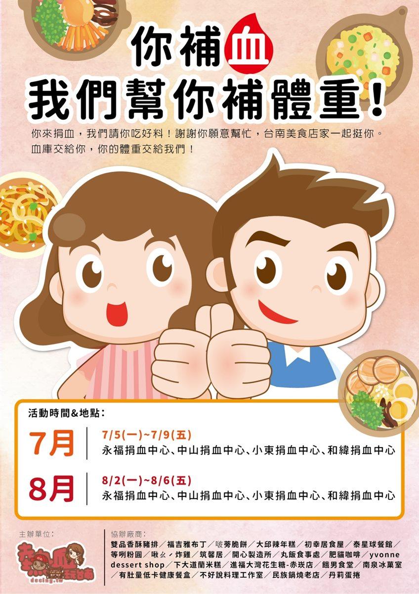 捐血免費吃好料!台南「公益美食季」21間名店請客:30年米糕、秒殺烤布蕾、藍帶豬排