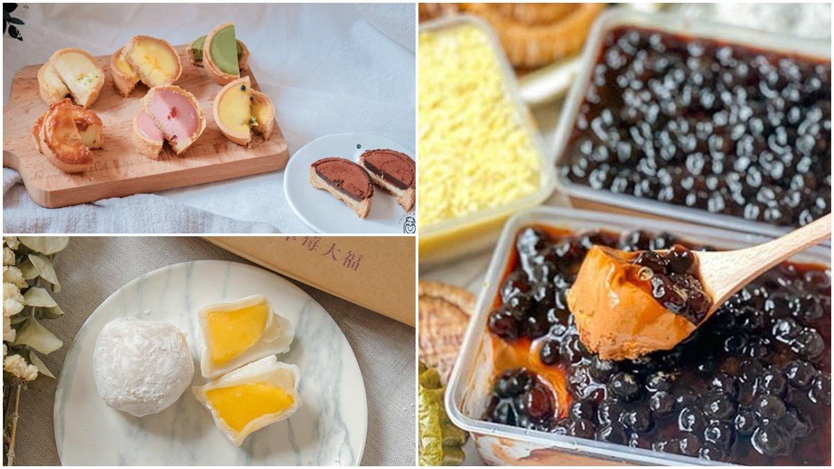 居家防疫療癒首選!台南7家必吃宅配甜點:芒果毛巾捲、泰奶珍珠寶盒、18口味大福