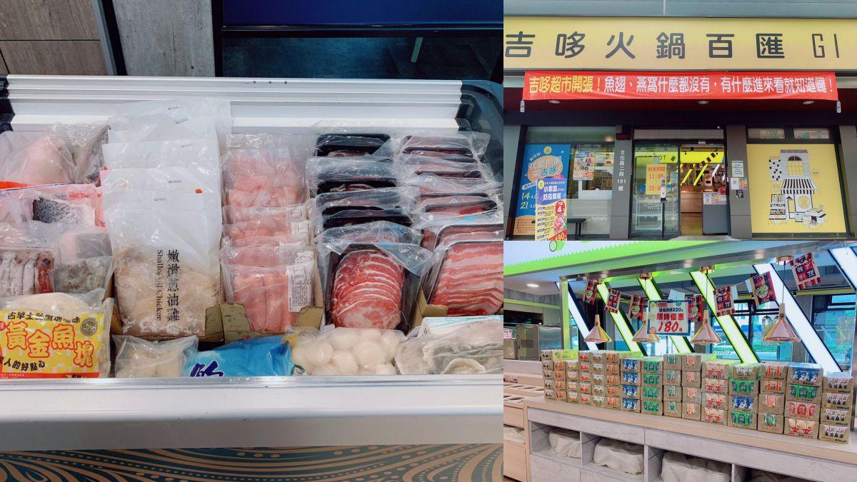 錢都吃到飽變「吉哆生鮮超市」!供70種肉品、蔬菜等食材,加碼推小家庭套餐現省690元