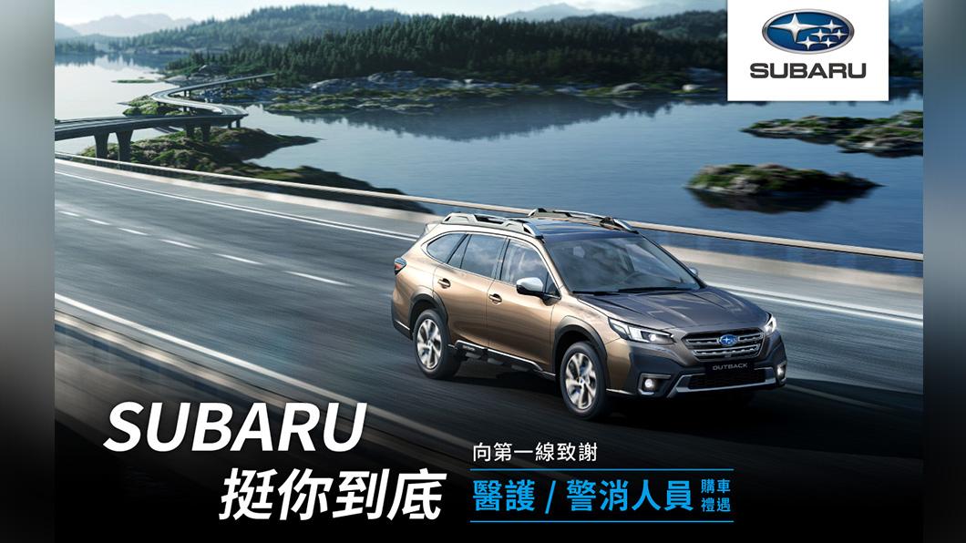 「Subaru挺你到底」優惠專案,凡醫護、警消人員及其二等親之家屬,7月入主除了享有全車系高額0利率方案,額外再加碼回饋萬元加油金。(圖片來源/ Subaru) Subaru挺醫護警消 本月購車除享高額0利率再加碼萬元加油金