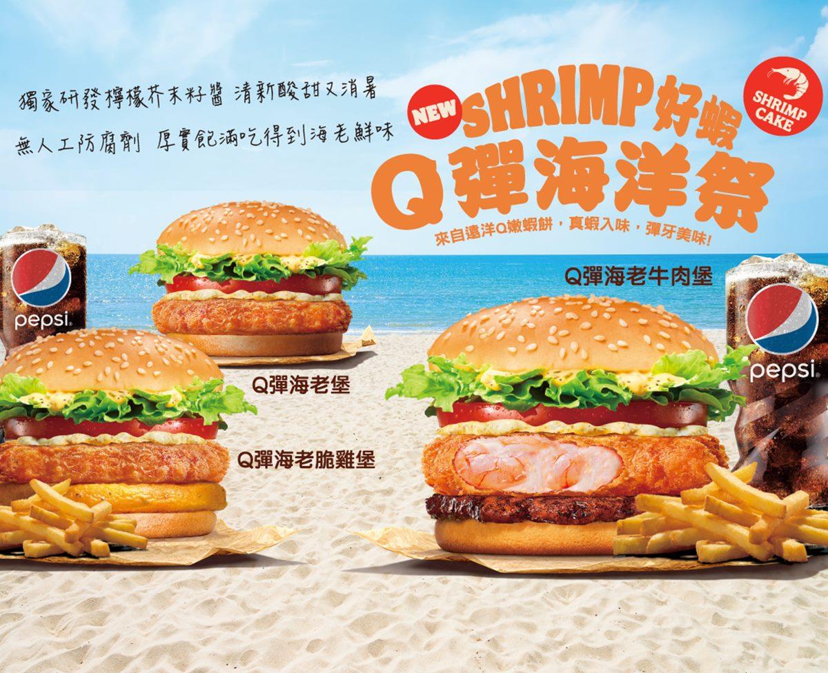 最高現賺99元!漢堡王長達19天「買一送一」,新品「超厚海老堡」還夾烤牛肉和炸雞