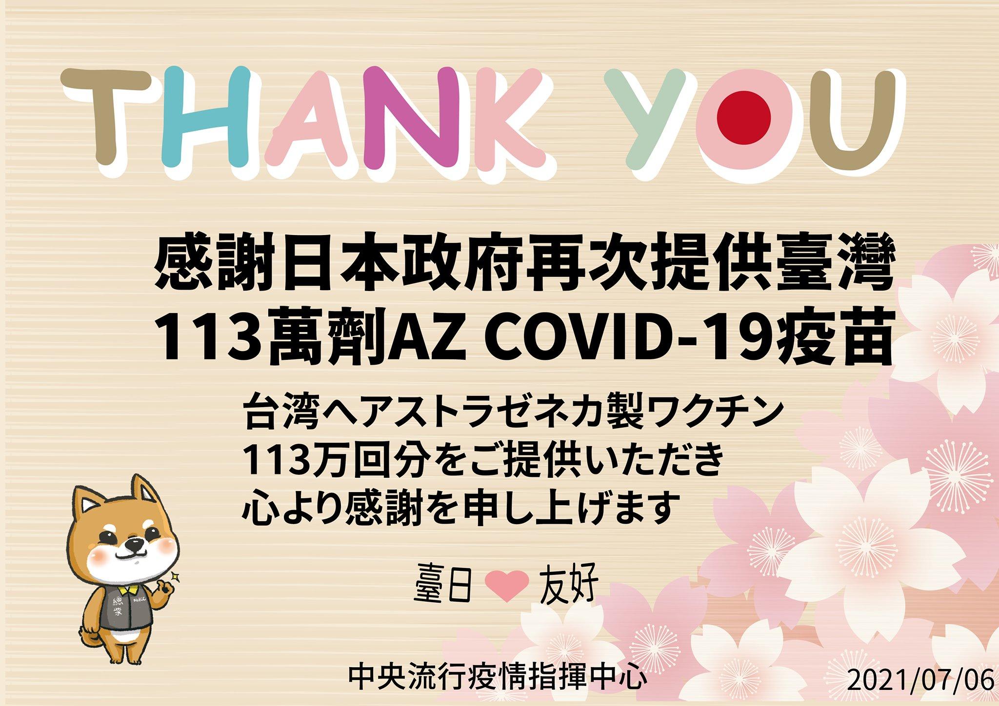 7/12將放寬「餐廳內用」?陳時中曝微解封關鍵,日本再贈「113萬劑AZ疫苗」7/8抵台