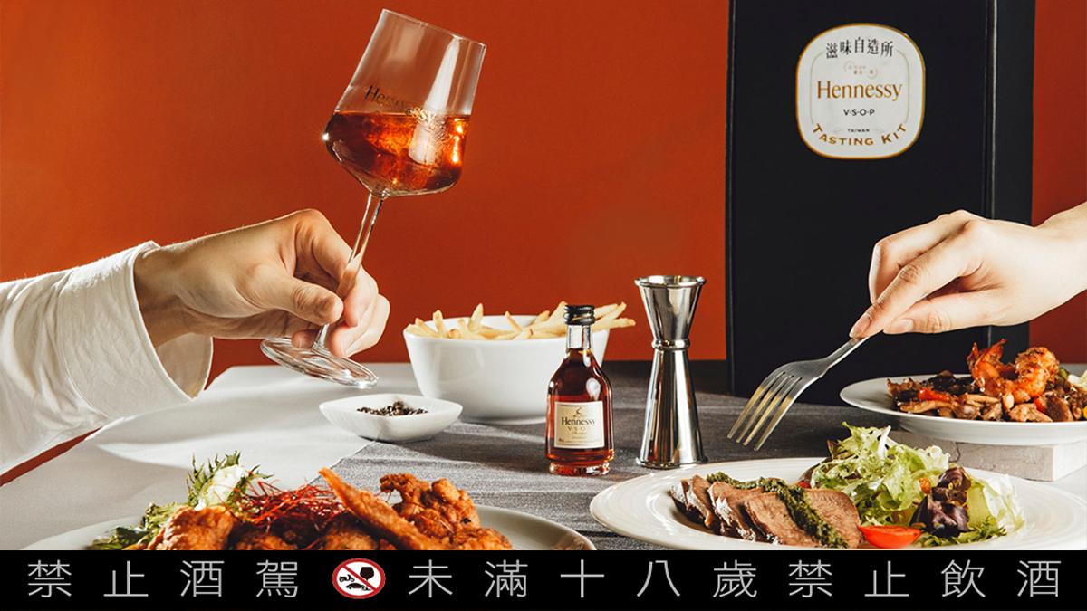 搭了這酒奢華感大增!用軒尼詩干邑,宅家用餐也能營造出高級餐酒館的儀式感