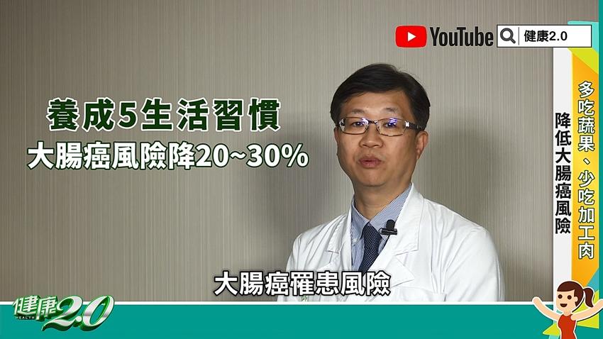 每天18人死於大腸癌!台大醫師曝5好習慣降大腸癌風險 4種蔬果要多吃