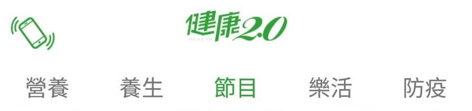 下載「健康2.0」APP,多項好禮等你抽!(得獎名單已公布於此頁末)