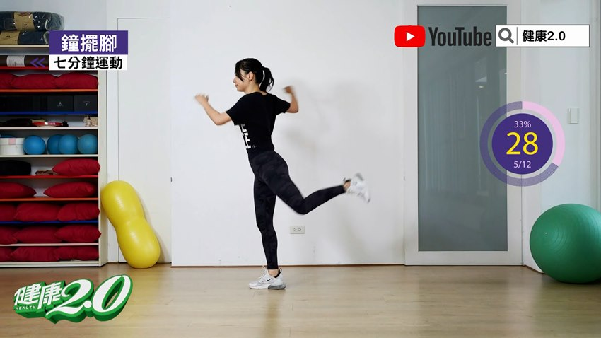 訓練心肺耐力,不用跑跑跳跳!低衝擊有氧動作 強化心肺功能不傷膝