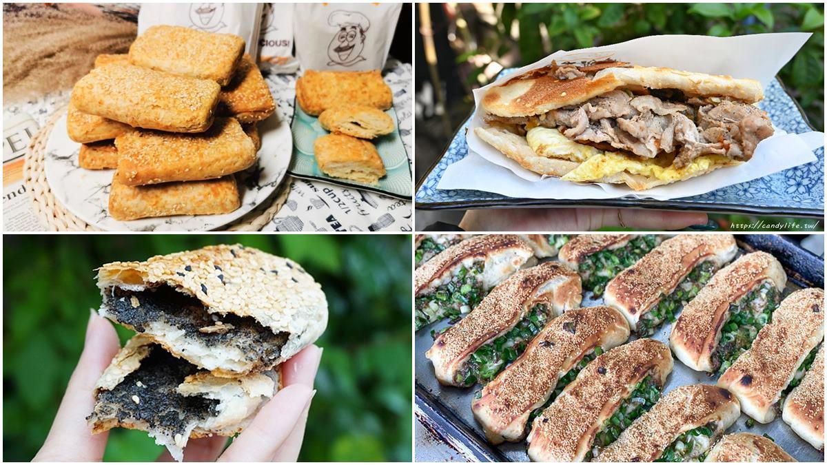 中式早餐首選!北中南8家人氣外帶燒餅:神祕千層、爆料香蔥、15元白糖流沙