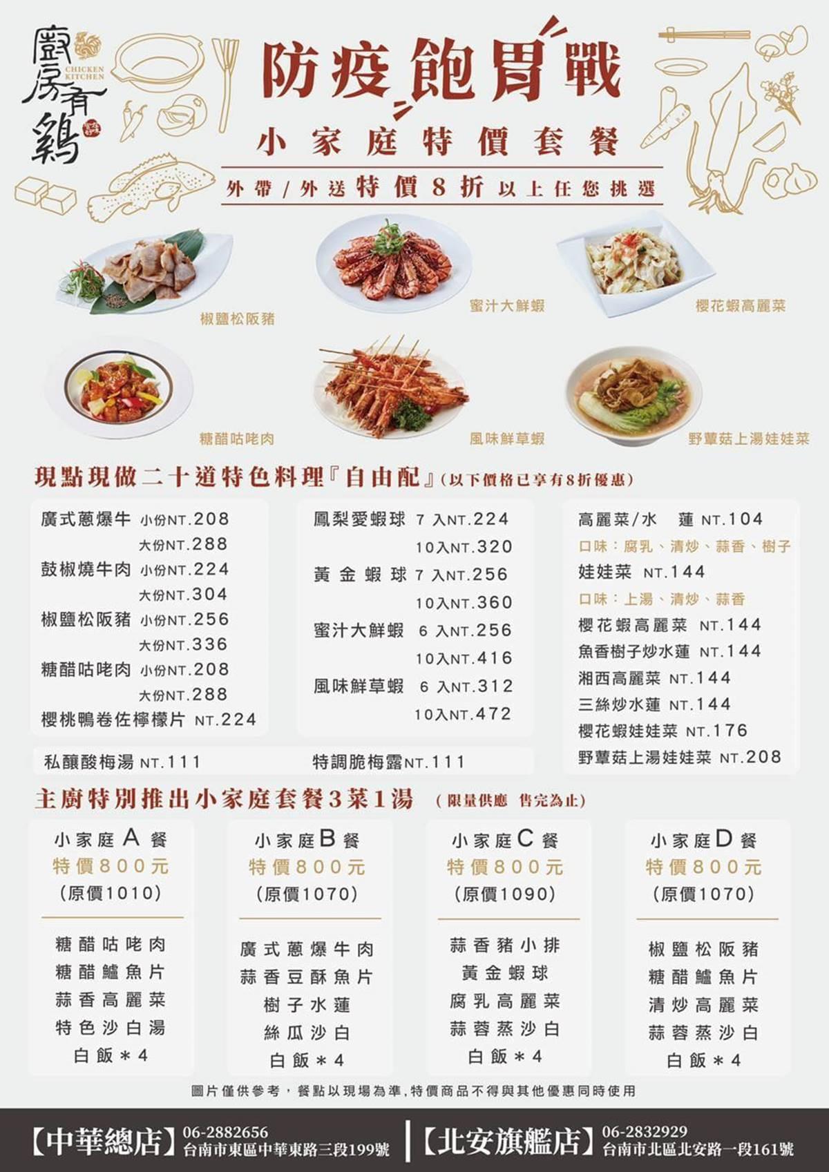 在家爽嗑餐廳名菜!人氣廣式料理「外帶套餐」必吃唰嘴豆酥魚,招牌花雕雞1人也能點