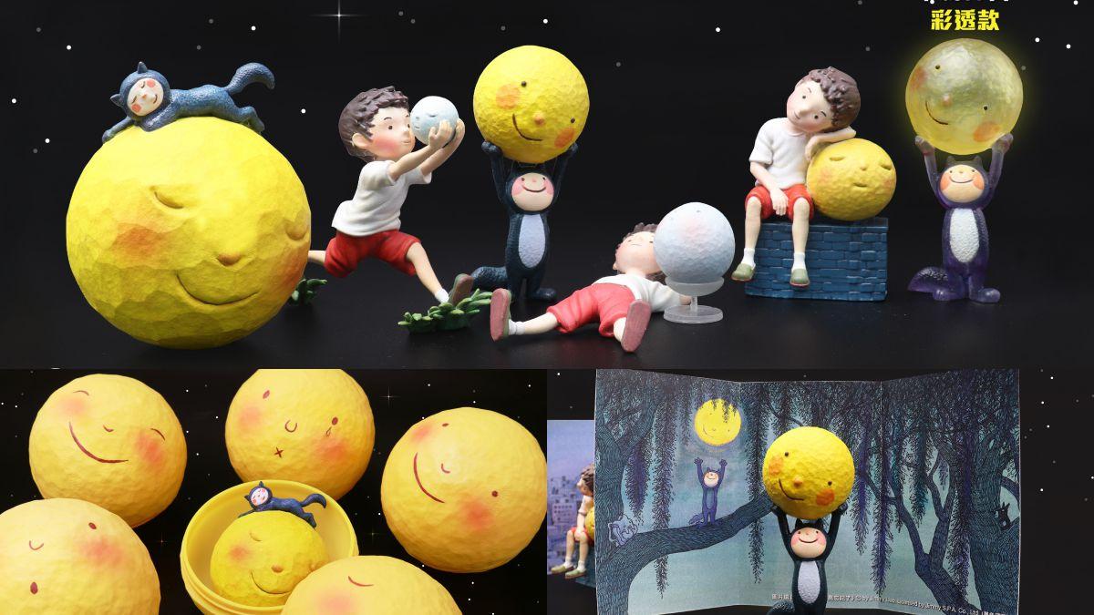 超夯「幾米月亮」變成扭蛋了!6款主題公仔讓粉絲蒐集,連扭蛋殼也很療癒