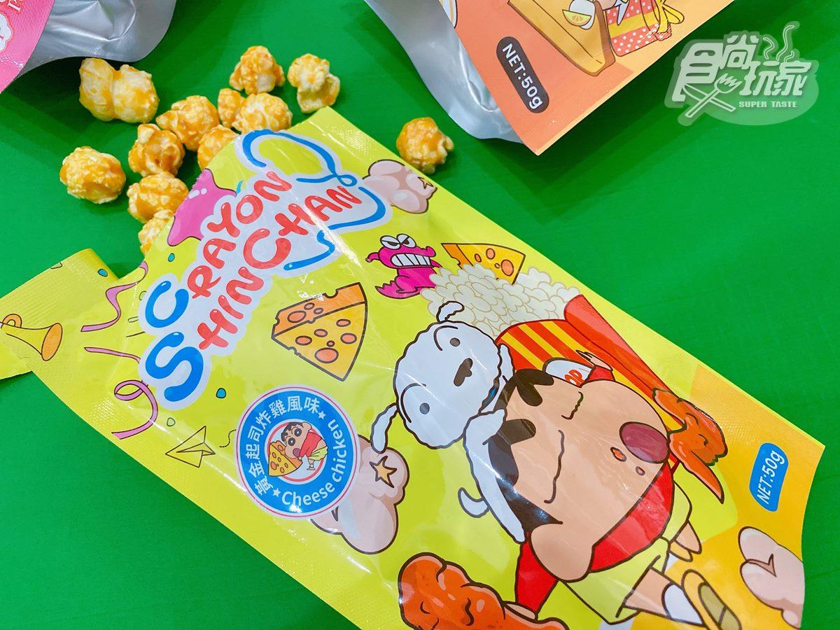 馬麻我要吃點心!蠟筆小新「超獵奇」炸雞、阿珠嬤泡菜爆米花,還有神還原「小新餅乾」
