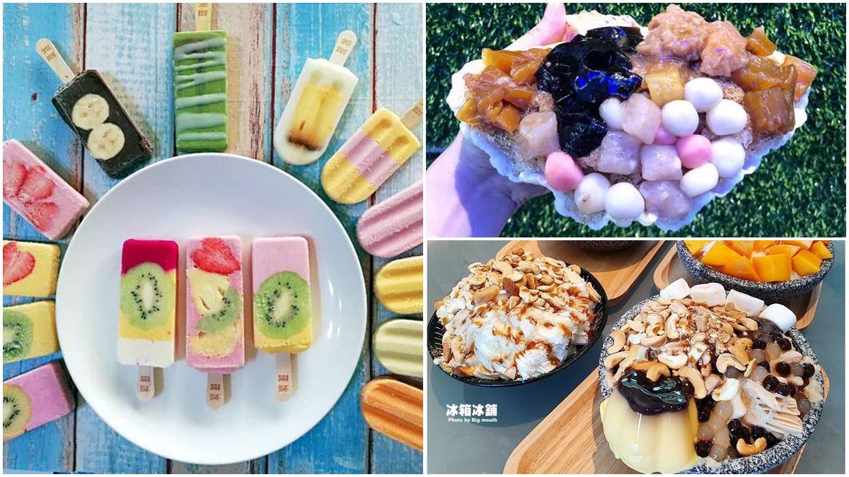 評價4.6星起跳!小琉球5家好吃又好拍冰店:網美級3色雪糕、滿料珍奶腰果、手工自製冰磚