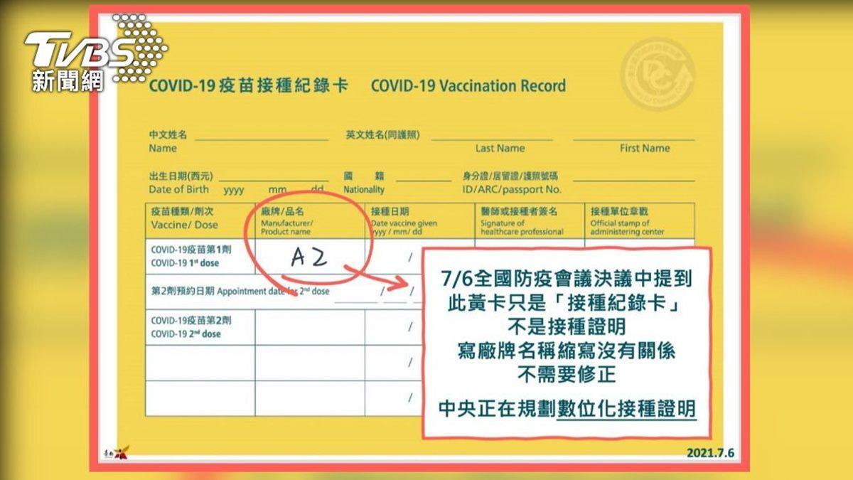 只有縮寫AZ「小黃卡」不能出國?接種紀錄卡常見3大問題看這篇,疫苗護照還在規畫中