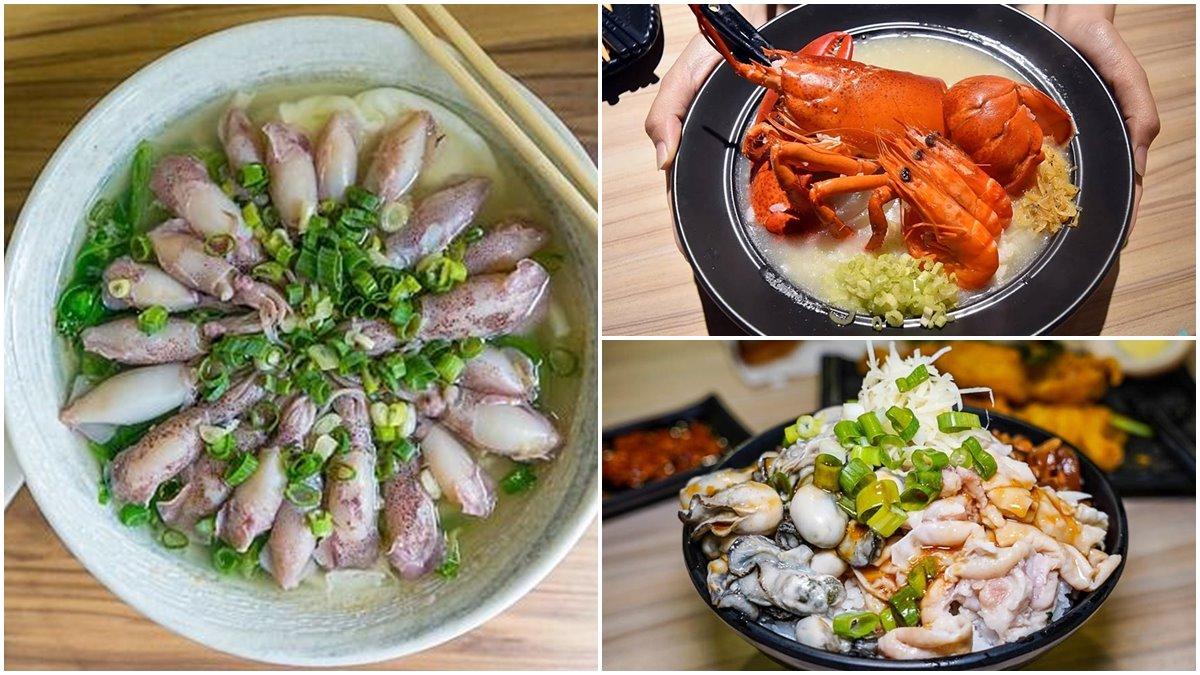 痛風也要嗑!全台7家浮誇系海味小吃:22隻小卷麵、活體波士頓龍蝦粥、滿料鮮蚵滷肉飯