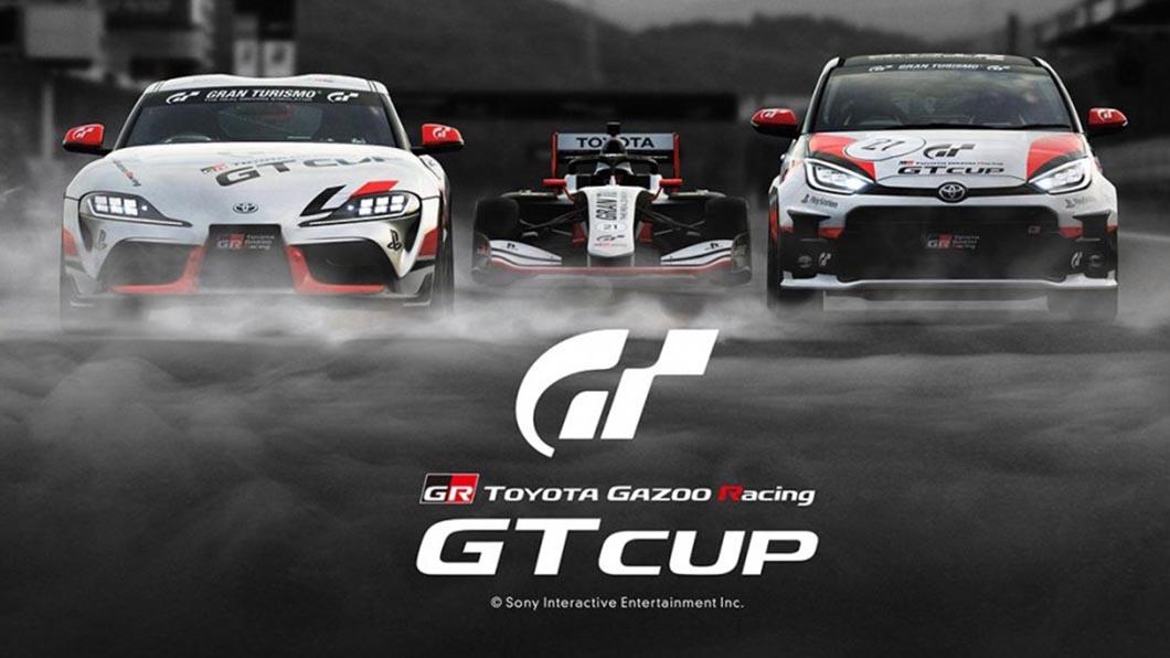Toyota與知名電玩遊戲《Gran Turismo Sport》攜手合作舉辦國際電競賽車賽事「GR Supra GT Cup」今年擴大規模成全球性賽事。(圖片來源/ Toyota) Toyota電競賽車賽事下月開放報名 全程完賽還可抽PS5