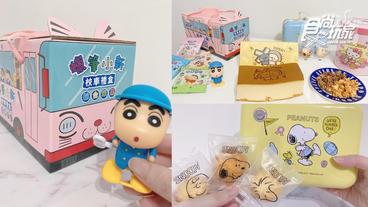 小新「超狂校車禮盒」必搶!7-11獨家9款卡通禮盒:史努比手提曲奇餅、KITTY鳳梨酥