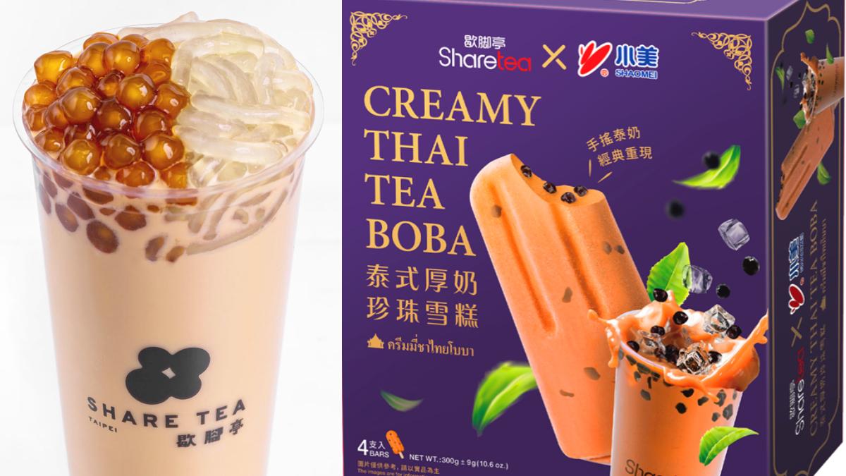 抽珍奶免費喝1個月!歇腳亭「保庇奶茶+聯名T」開賣,獨家「泰式厚奶珍珠雪糕」搶吃
