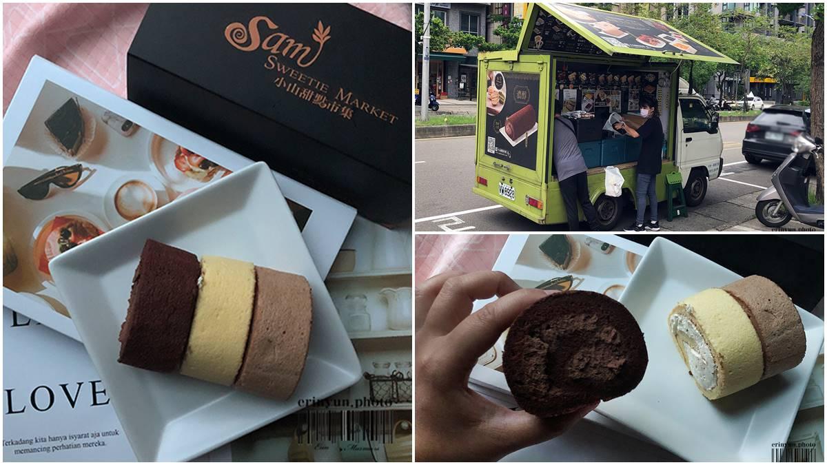 神祕甜點餐車!超夯「招牌瑞士捲」3小時就賣完,融合6種巧克力口感超豐富