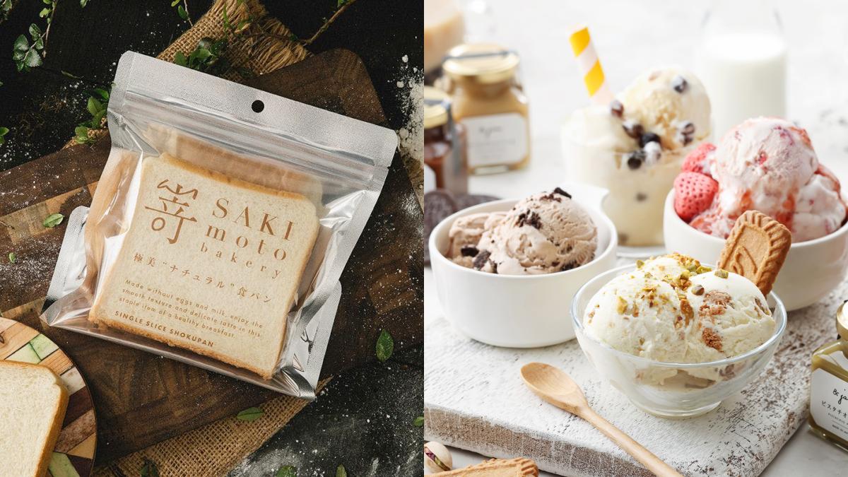 呼叫甜點控!嵜本SAKImoto Bakery推4款「果醬冰淇淋」,買再送「極美自然生吐司」
