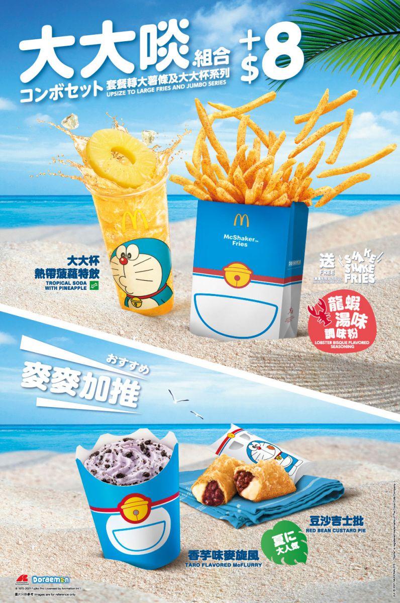 希望台灣也有!香港麥當勞x哆啦A夢推百寶袋薯條、芋頭冰炫風,加碼換「海洋餐具組」