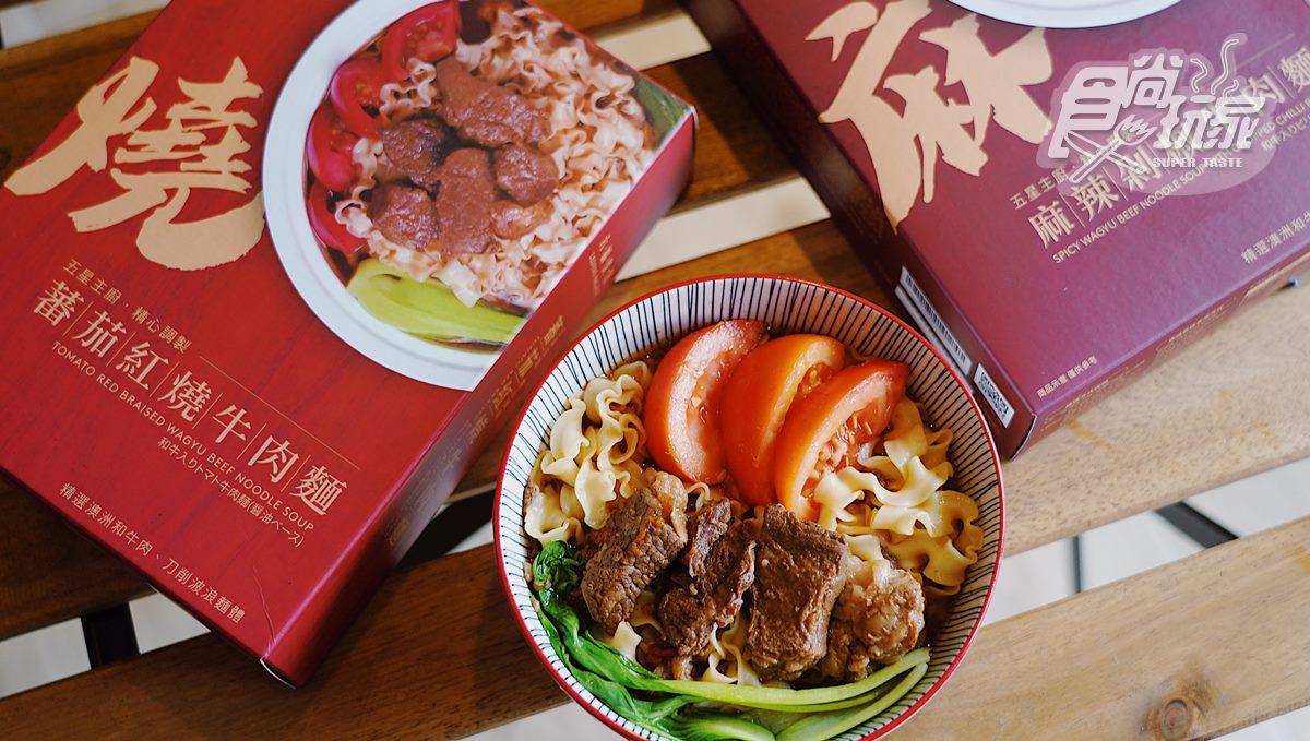 整碗和牛撈不完!肉控必吃澳洲和牛「波浪牛肉麵」,2大口味紅燒控、麻辣控秒被征服