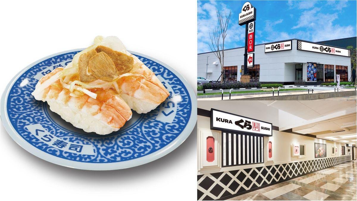 高雄、桃園人請收好!藏壽司再開2間新分店,同步推連續28天用餐9折