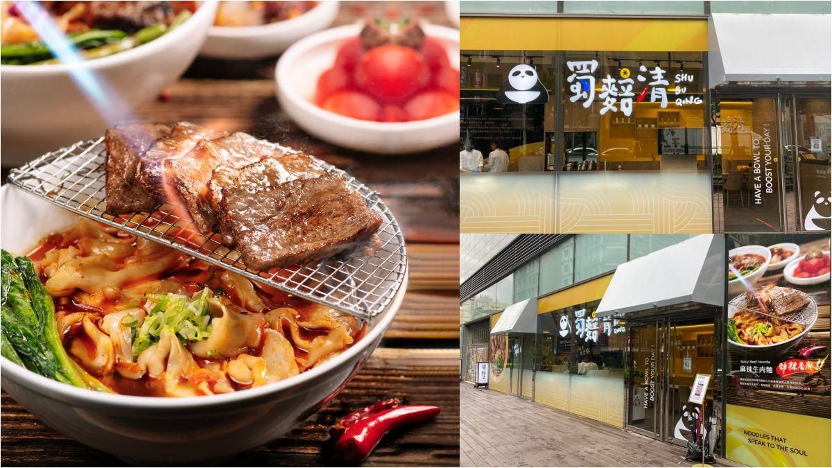 【新開店】海底撈開新店!「蜀䴺清」主打麻辣和牛牛肉麵,自助吧小菜吃到飽