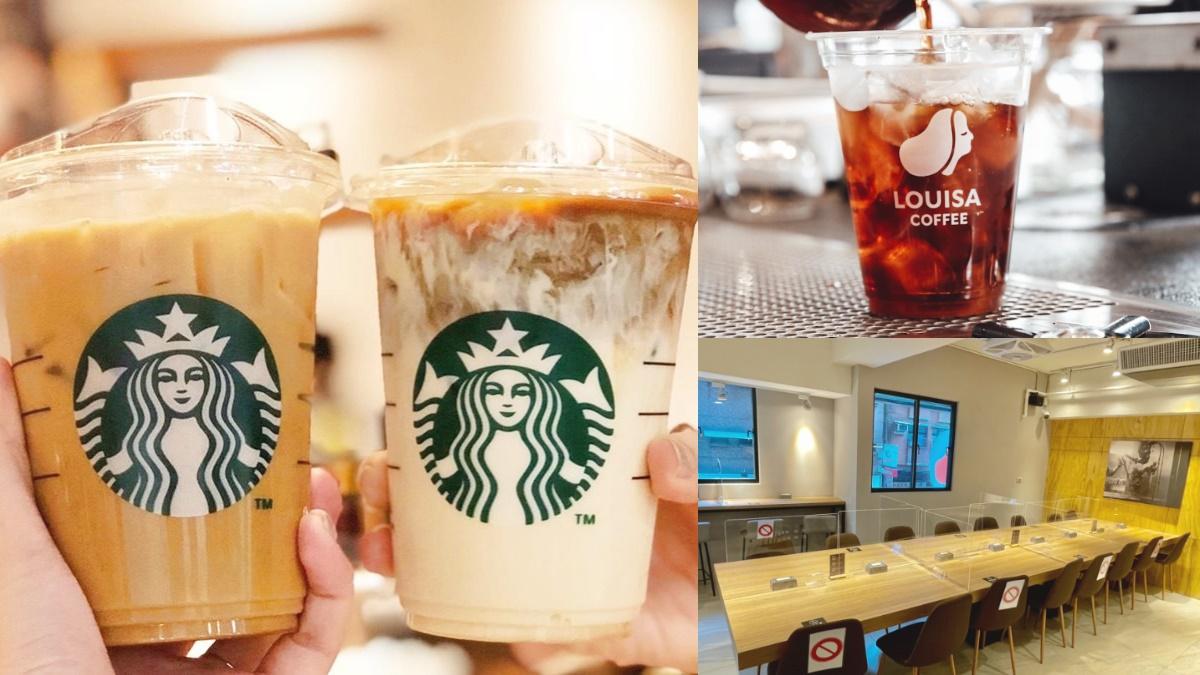 星巴克部分開放「送第2杯半價券」!6大咖啡降級指引:路易莎、85度C也都可內用