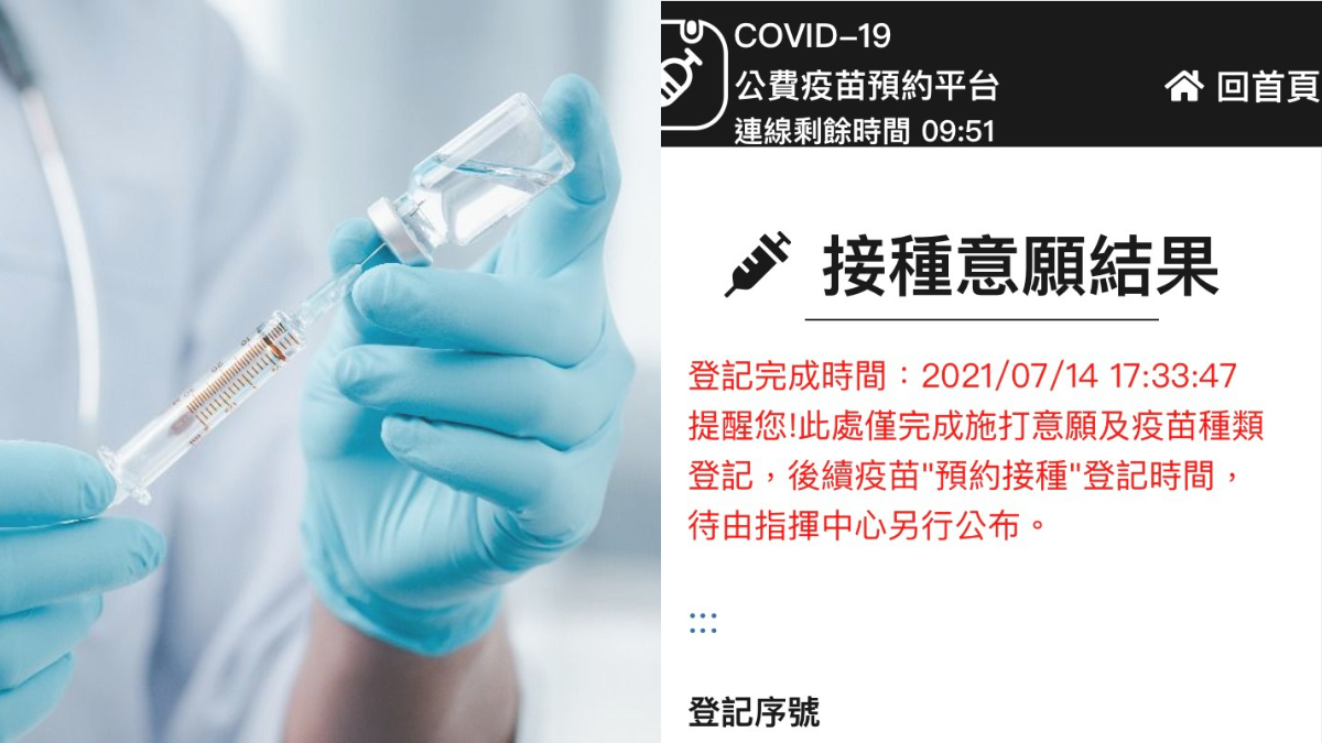 「疫苗預約平台」重新開放意願登記!增高端選項,38歲以上「免等簡訊」直接上平台預約