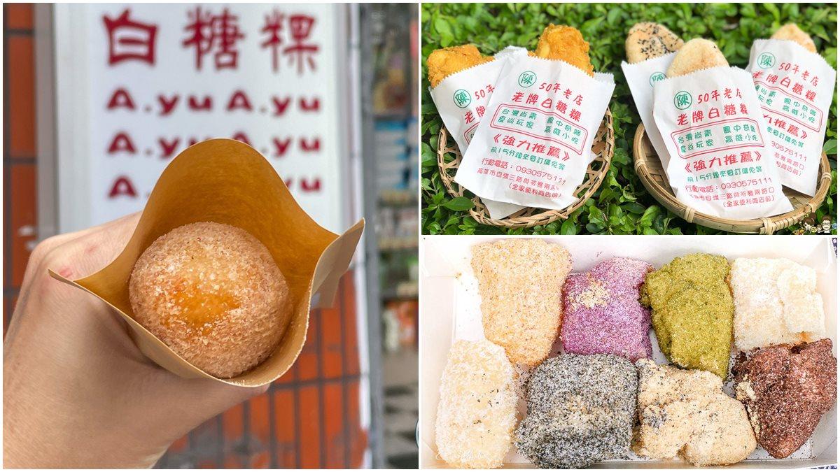 正港台味下午茶!北中南7家人氣白糖粿:IG必拍「彩虹」、60年純手工、3個只要25元
