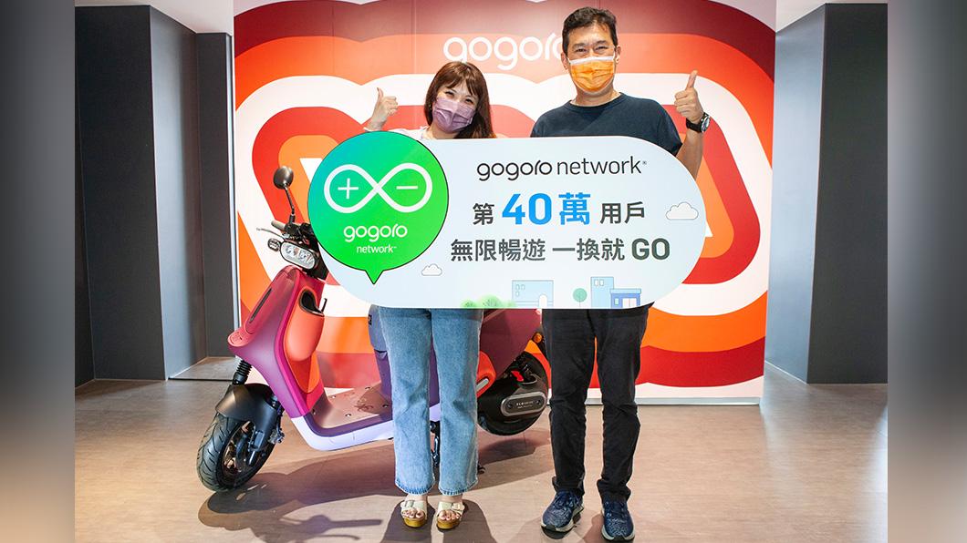 第40萬名Gogoro用戶獲得終身免繳電池資費大禮。(圖片來源/ Gogoro) Gogoro換電系統會員數破40萬 她終生換電不用錢!