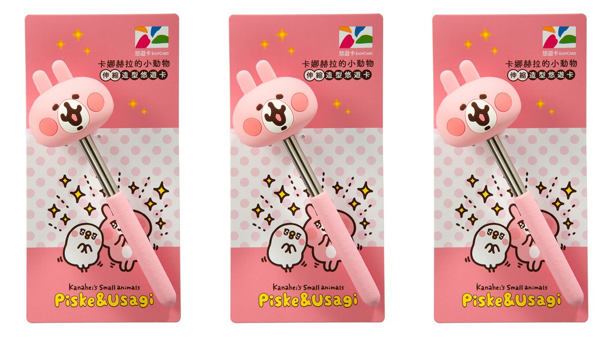 最安全的嗶卡神器!卡娜赫拉首推「粉紅兔兔伸縮棒悠遊卡」,開車、通勤族先備1支