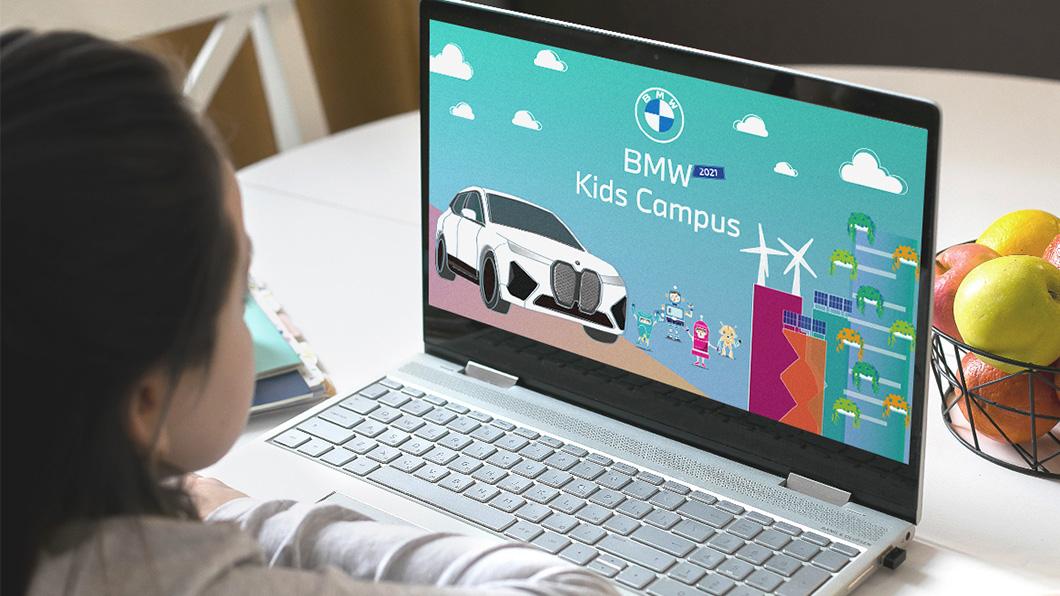 今年的BMW Kids Campus將首度移師線上盛大舉辦。(圖片來源/ BMW) BMW Kid Campus首度移師線上 兒童汽車夏令營報名啟動