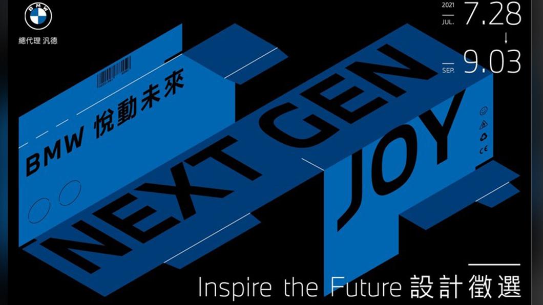BMW今年首度發起「Inspire the Future設計徵選」活動,為台灣年輕設計師打造一個嶄露頭角的絕佳舞台。(圖片來源/ BMW) BMW發起Inspire the Future設計徵選 總獎金超過10萬
