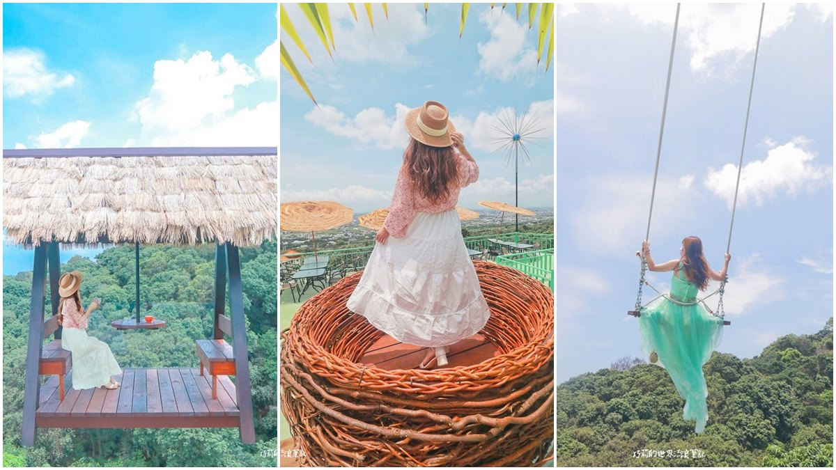 【新開店】秒飛峇里島!全台首創打卡點必訪「巨大鳥巢」,還能坐高空鞦韆拍仙氣美照