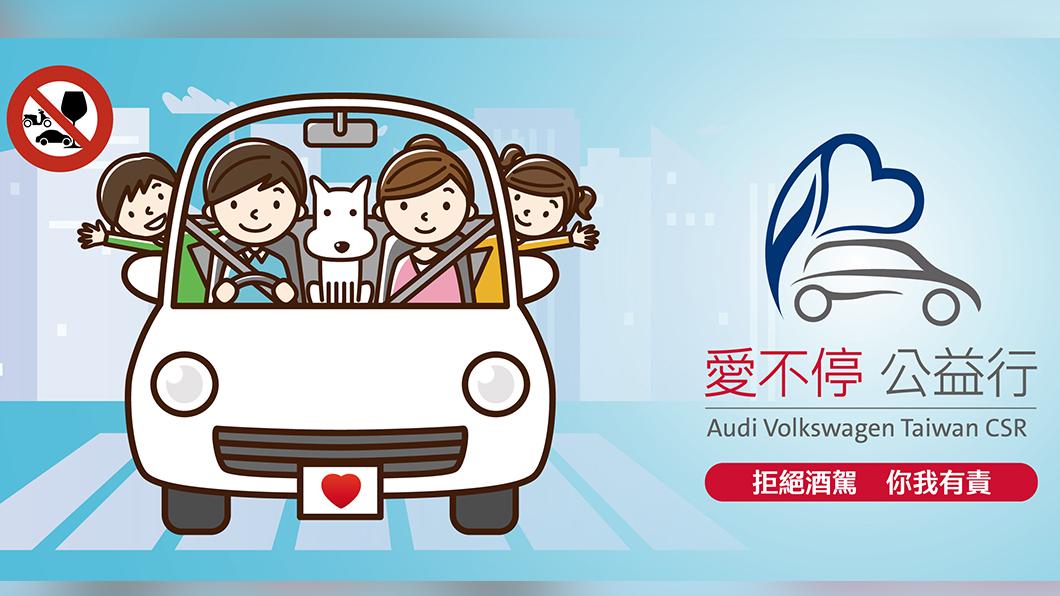 奧迪福斯汽車今年以「愛不停 公益行」兒童公益繪畫比賽作為集團實踐企業社會責任的第一站。(圖片來源/ 福斯集團) 福斯集團「愛不停公益行」公益繪畫比賽收件開跑 快幫小孩報名!