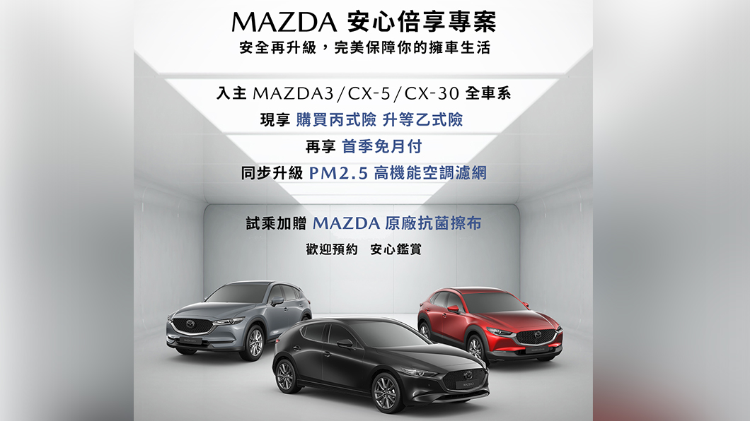 台灣馬自達為了讓車主每一次出發都更佳充滿安心感,決定延長廣受好評的「Mazda安心倍享專案」至8月底。(圖片來源/ Mazda) 「馬自達安心倍享專案」好評再延長 本月入主指定車系享多重好禮