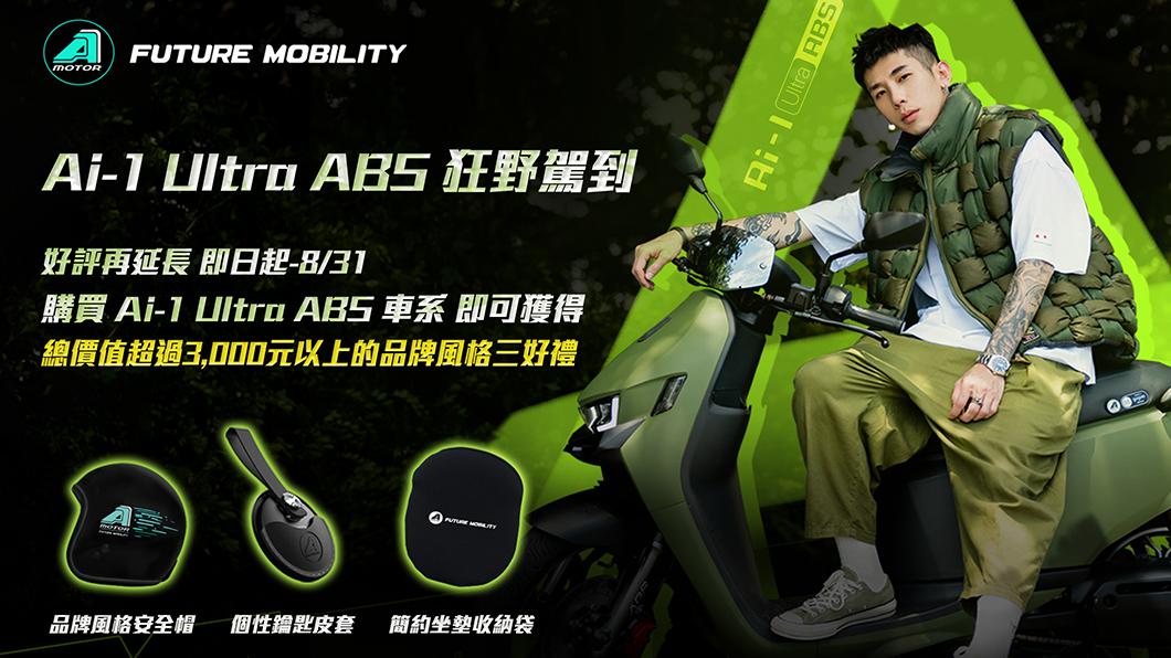 宏佳騰延長Ai-1 Ultra ABS購車優惠至8月底。(圖片來源/ 宏佳騰) 宏佳騰Ai-1 Ultra ABS購車優惠延長! 8月底前入主享多項好禮