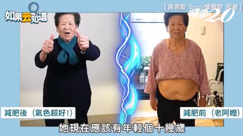 銀髮族健康瘦身2招!88歲嬤輕鬆甩15公斤,迎來免打胰島素、睡覺不抽筋